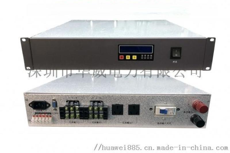 華威電力DC220V-AC220V高頻開關電源2KVA