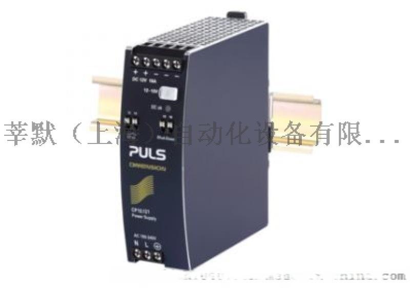 莘默張工專業銷售PULS電源PIC120.241C