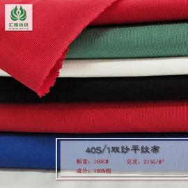 汇棉厂家40s/1双纱平纹布 长绒棉面料