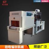 厂家供应 L型热收缩包装机 二合一热收缩包装机