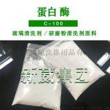 研磨粉/光学玻璃清洗剂原料C-100蛋白酶