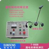 T-800B鎧裝地埋電纜漏電故障檢測儀高壓擊穿電纜測試定位