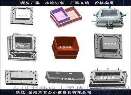 黄岩塑料注射模具厂家塑料周转箱模具精品推荐