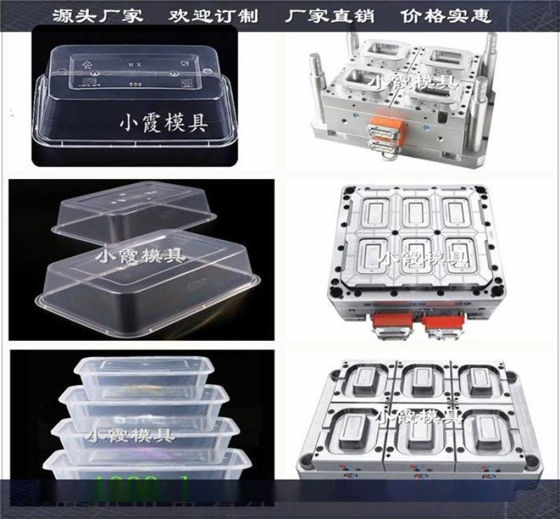 台州很火的 2500ml薄壁餐盒模具加工定制