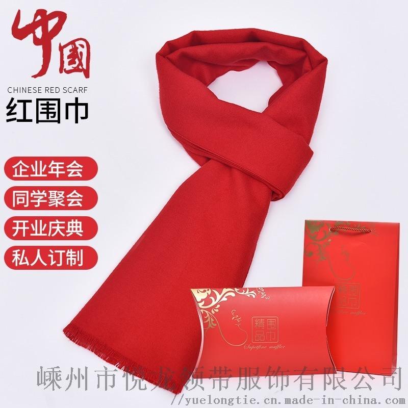 年会红围巾,企业红围巾,企业定制logo大红色围巾