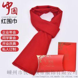 年會紅圍巾,企業紅圍巾,企業定制logo大紅色圍巾