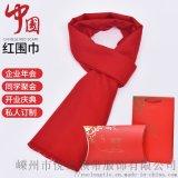 年會紅圍巾,企業紅圍巾,企業定製logo大紅色圍巾