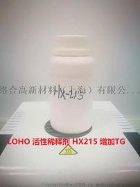 LOHO環氧樹脂活性稀釋劑 HX225 提高tg