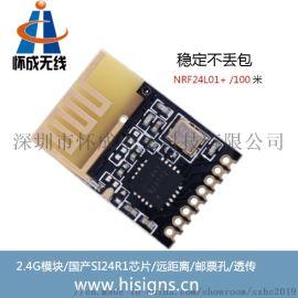 厂家直销NRF24L01无线收发模块