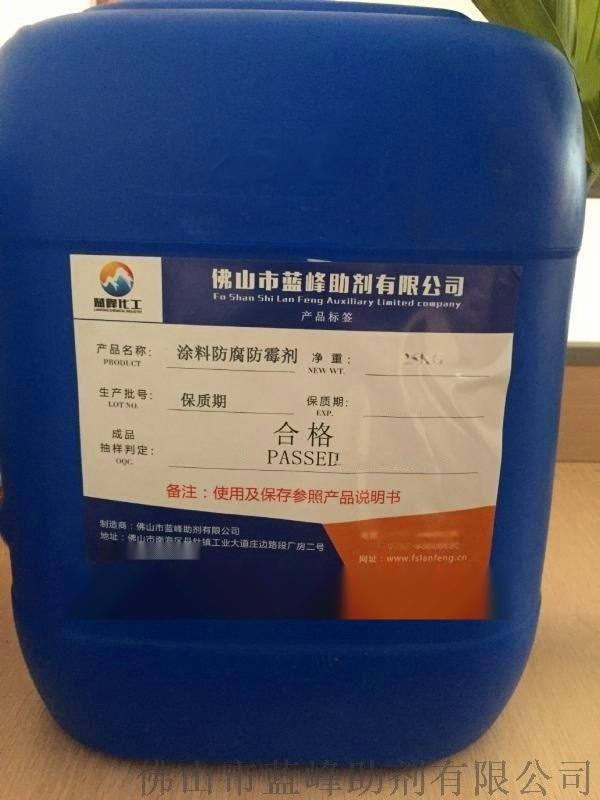 干膜防霉剂 水性防霉剂 水性防霉剂价格 水性防霉剂厂家