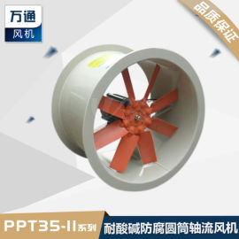 PPT35-II防腐圆筒PP轴流风机 大风量高速实验室耐酸碱