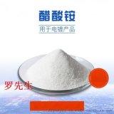 醋酸铵 631-61-8