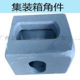 厂家直销铸钢集装箱角件