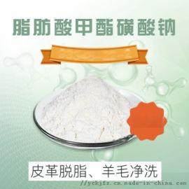 脂肪酸甲酯磺酸钠 93348-22-2 厂家供应