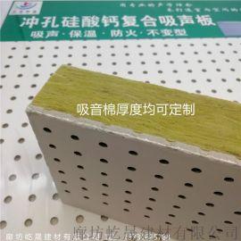 供应硅酸钙复合板 穿孔吸音板防火保温