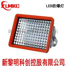 供应加油站防爆灯/大功率LED防爆灯新黎明科创