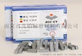 YG8硬质合金焊接刀头C120 C305钨钢刀粒