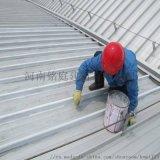 丙烯酸防水涂料 彩钢瓦防水 金属屋面防水 河南防水