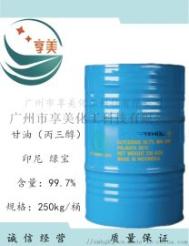 印尼绿宝 甘油 食品级丙三醇 化妆品保湿剂