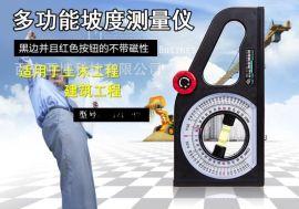 西安 磁性多功能坡度測量儀