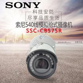 索尼SSC-CB575R高清SSC-CB575R变焦红外摄像机SONY枪式监控摄像头