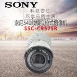 索尼SSC-CB575R高清SSC-CB575R變焦紅外攝像機SONY槍式監控攝像頭