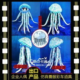 源点行走人偶服装定做海豚酒店蓝色水母玩偶服装定制