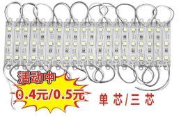 超高亮5050LED模组12V防水吸塑树脂发光字广告灯箱模组