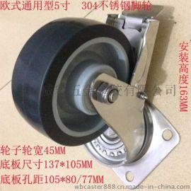 威霸重型304不锈钢TPR静音脚轮