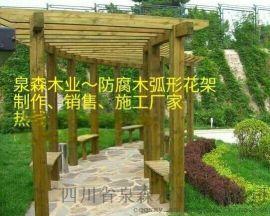 重庆防腐木葡萄架施工厂家|防腐木花架价格|防腐木厂家