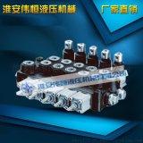 ZDa-F15L-6OT系列液压多路阀随车吊阀,清障车阀,钻机阀