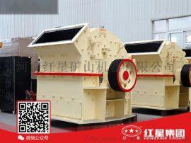 红星1414细碎机规格参数产量ZY85