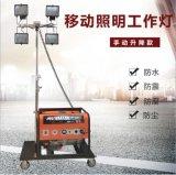 【移動照明車】攜帶型手動消防應急搶險工程照明車