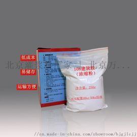 108胶粉250克浓缩胶粉,北京108胶粉厂家