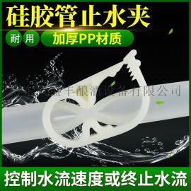 久盛丰止水流夹终止控制水流量速度大小配合硅胶管使用