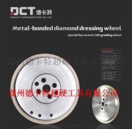 金属结合剂金刚石修整滚轮陶瓷CBN砂轮  寿命长