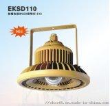 EKSD110防爆照明燈LED工業車間倉庫防爆燈