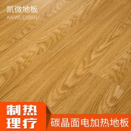 电加热地暖复合地板智能发热控温碳晶面锁扣地热地板