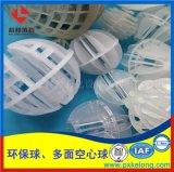 环保球形填料酸雾塔PP环保球填料及多面空心球填料
