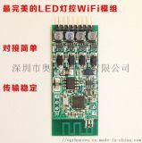 PWM輸出WIFI模組  wifi調光模組