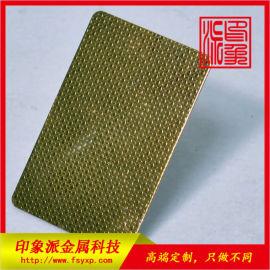 钛金珠光纹不锈钢装饰板 钛金不锈钢压花板厂家直销