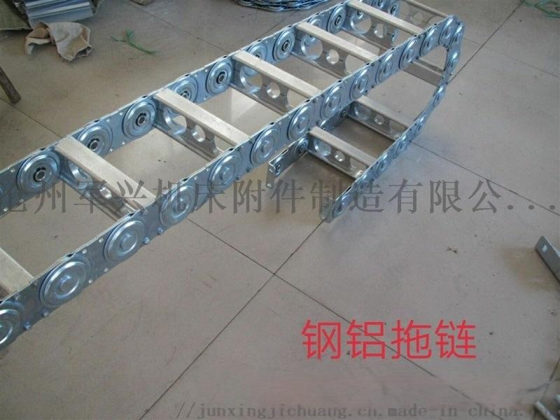 沧州军兴供应钻机专用钢铝拖链 钢制拖链 坦克链