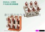 ZN28-12户内高压断路器