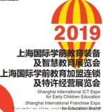 2019上海国际幼儿教育用品展