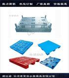 中国塑胶模具厂 双面网格塑料地台板模具