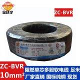 廠家供應ZC-BVR 10平方電線 金環宇電線 家裝電線 雙11特價