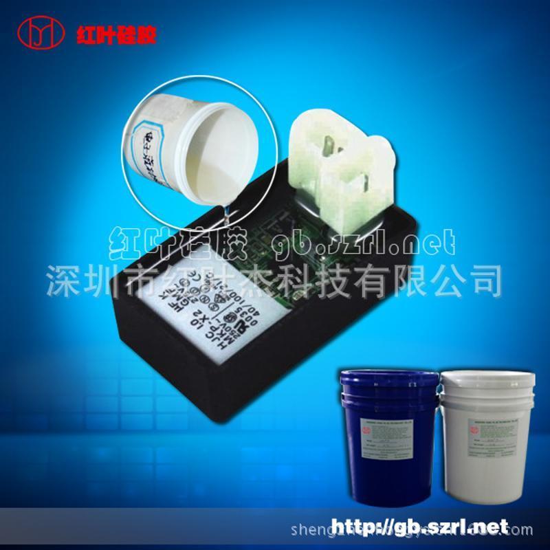 防水防潮电子灌封硅胶