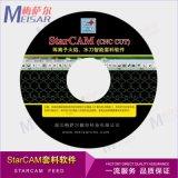 北京StarCAM專家版套料軟體板材排版專用軟體