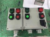 電機保護防爆控制箱