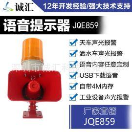 语音提示器大功率多路触发声光报警器户外防水语音播报器JQE859
